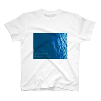 夏の夜のはじっこ T-shirts