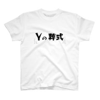 Yの葬式Tシャツ T-shirts