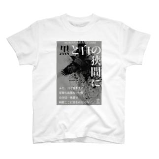 黒と白の挾間にTシャツ T-shirts