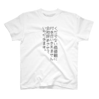 辞める T-shirts