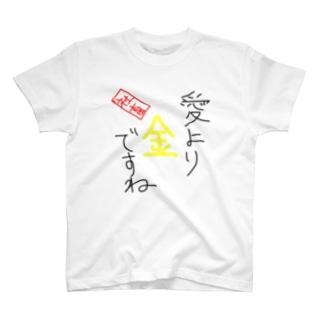 社畜格言 T-shirts