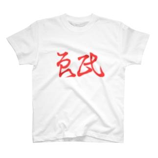良民 T-shirts