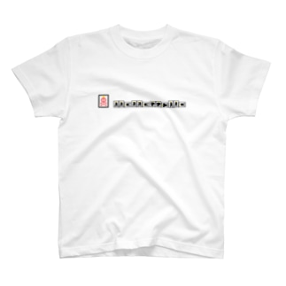 へらドクロ(清純派裸単騎) T-shirts