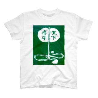 軍配どうり T-shirts