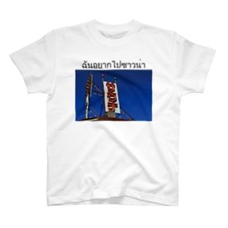 ฉันอยากไปซาวน่า T-shirts
