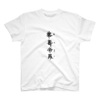 カステラーノ T-shirts