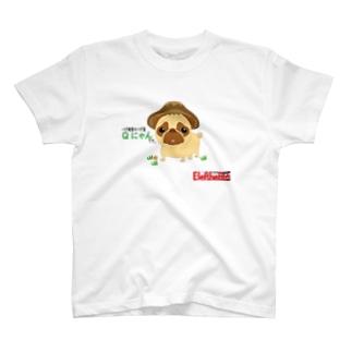 パグ椎茸Qにゃん T-shirts