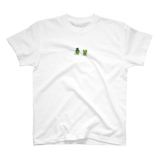 カエル紳士と助手 T-shirts
