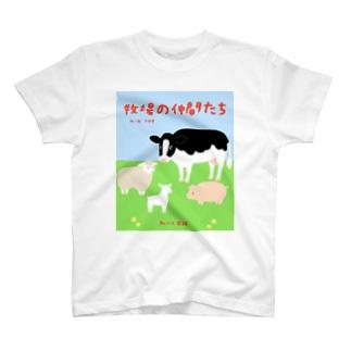 絵本風 T-shirts