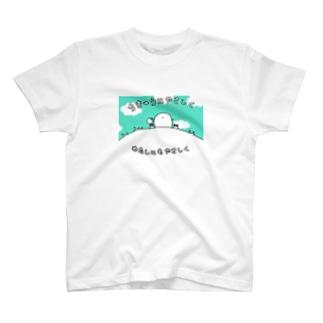 ちきゅうとわたしにやさしく T-shirts