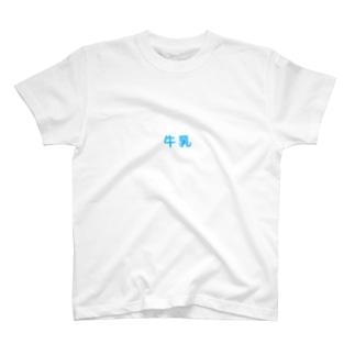 ちいさいはやしの牛乳 T-Shirt