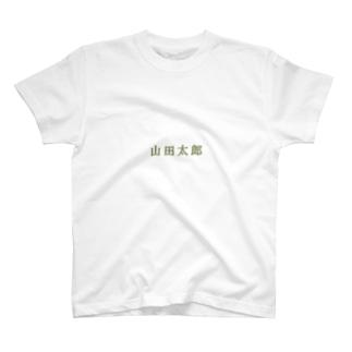 ちいさいはやしの山田太郎 T-Shirt