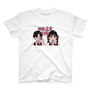 桃色東京物語 T-shirts