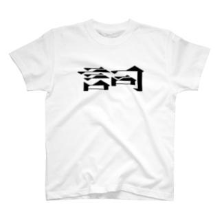 詞 T-shirts