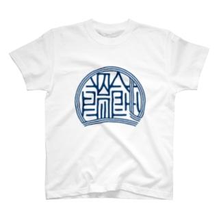 かっこいい漢字「饂飩(うどん)」 T-shirts