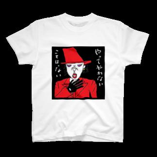 ディーセント・ワーク商店(人間らしい働き甲斐のある仕事)のやってやれないことはない! T-shirts
