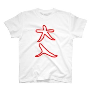 おおいり。 T-shirts