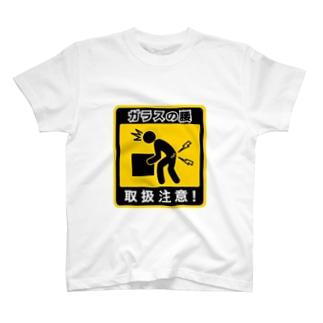 ガラスの腰につき取扱注意! T-shirts