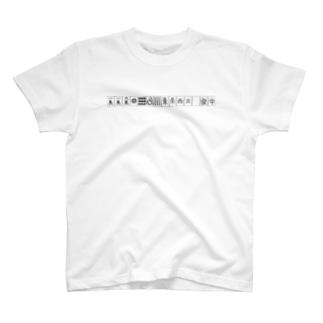 ゆる手書き風 国士無双 T-shirts