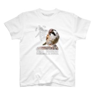 小首をかしげるスズメちゃん T-shirts