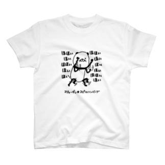 ほほいほい T-shirts