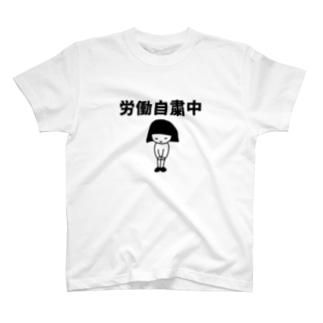 労働自粛中 T-shirts