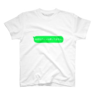 声をかけられたくない人向け T-shirts