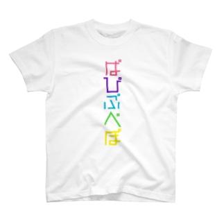 ぱぴぷぺぽ T-shirts