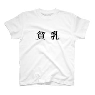 貧乳T T-shirts