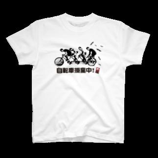 レトロサイクルのレトロサイクル - 自転車操業中! T-shirts