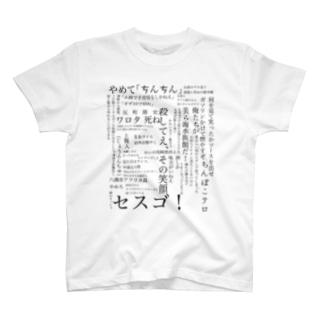 内藤名言集 T-shirts