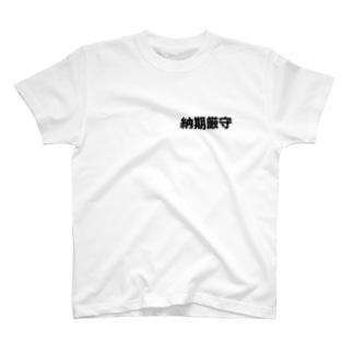 納期厳守 T-shirts