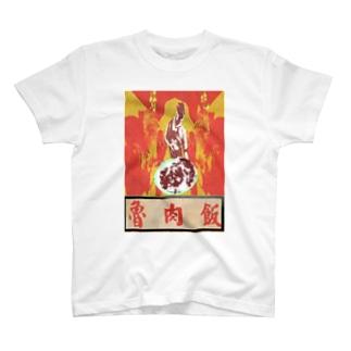 魯肉飯屋 T-shirts