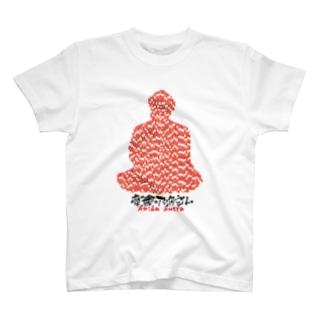阿弥陀経×阿弥陀如来 T-shirts