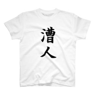 漕人 T-shirts
