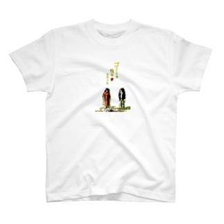 待ちたかった美人 T-shirts