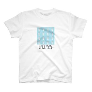 HMCのまりっじぶるー T-shirts