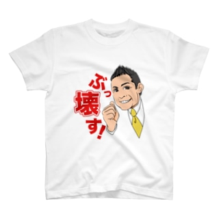 立花党首グッズ T-Shirt