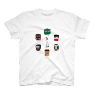 東武鉄道詰め合わせ T-shirts