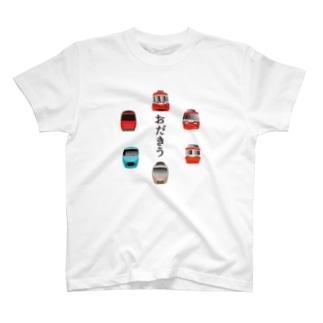 小田急線詰め合わせレトルトも T-shirts