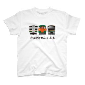高崎線3兄弟横 T-shirts