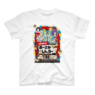 コテコテ!!おーさかじんろー(白) T-shirts