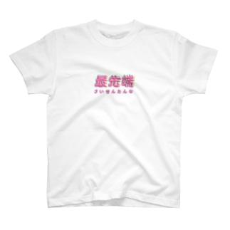 ぷぷぷ屋の最先端な T-shirts