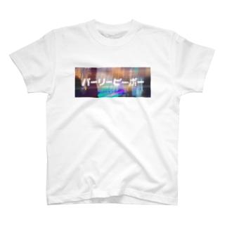 パーリーピーポー T-shirts