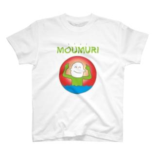 もうむりな人 T-shirts