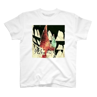 殺熱(死にたい) T-shirts