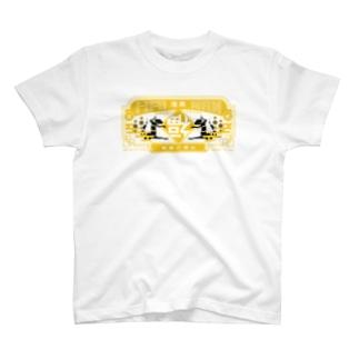 爬虫類グッズ メッサヌンサ - M.R.Sのちゃいなんハイナン - 黄色ver- T-shirts