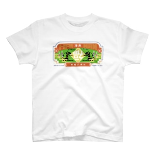 ちゃいなんハイナン - カラフルver- T-shirts