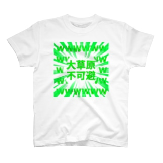大草原不可避 T-shirts