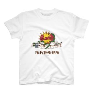 毒舌あざらし・特殊部隊 T-shirts